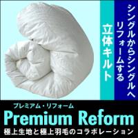 プレミアムコース シングル→シングル 立体キルト