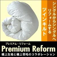 プレミアムコース シングル→シングル ツインキルト